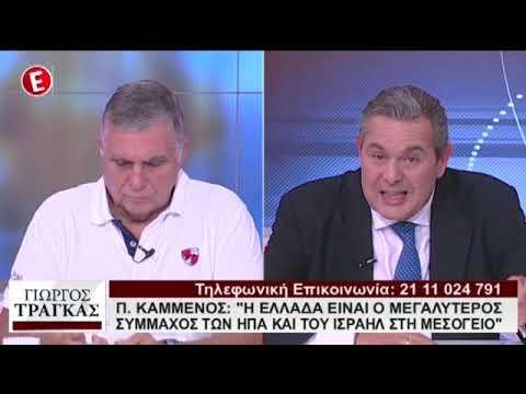 Ο Πάνος Καμμένος στο ΝΕΟ Ε TV