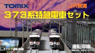 【鉄道模型の世界】JR東海373系特急電車セット入線~試運転(TOMIX製品)
