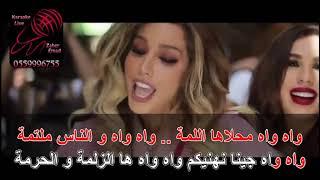أموت بالشوكولاية دانا الحلبي كاريوكي karaoke
