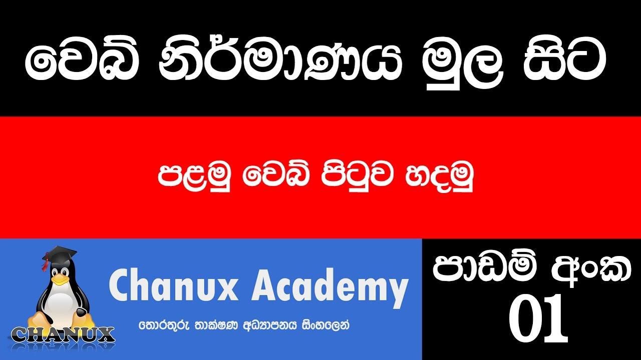Sinhala Web Design Basic Lesson 01 - First Webpage