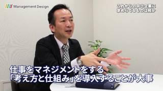 動画で知る。マネジメントデザインの思いと願い。