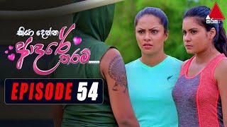 Kiya Denna Adare Tharam (කියා දෙන්න ආදරේ තරම්) | Episode 54 | 23rd July 2021 | Sirasa TV Thumbnail
