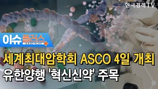 세계최대암학회 ASCO…