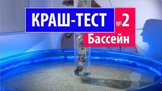 КРАШ-ТЕСТ №2 - телефоны в бассейне (HI-TESTING)