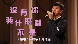 Publication Date: 2019-02-11 | Video Title: 歌唱比賽暨聖誕聯歡 2018 - 周倬銘 (沒有你我什麼都不