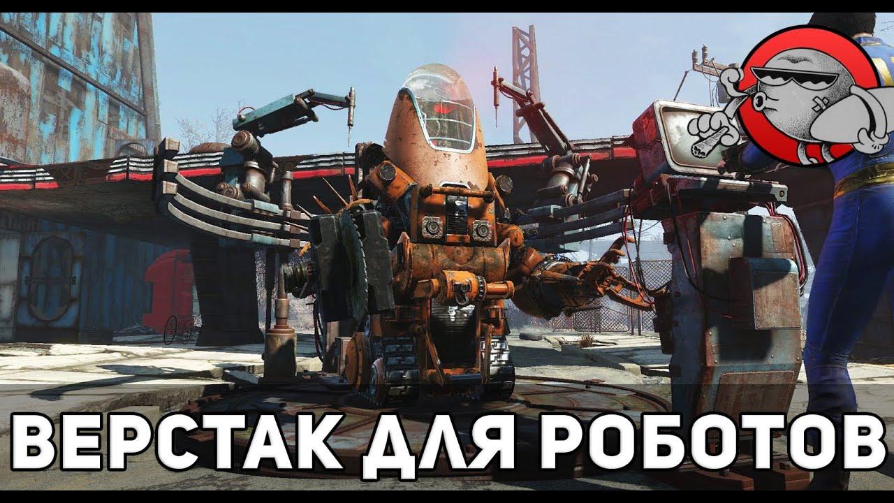 Переименовать джезебел fallout 4