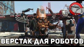 Fallout 4 Automatron 3 - Верстак для роботов