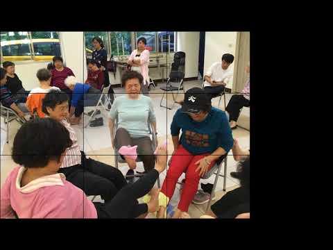 106/11/01華江社區照顧關懷據點活動影片