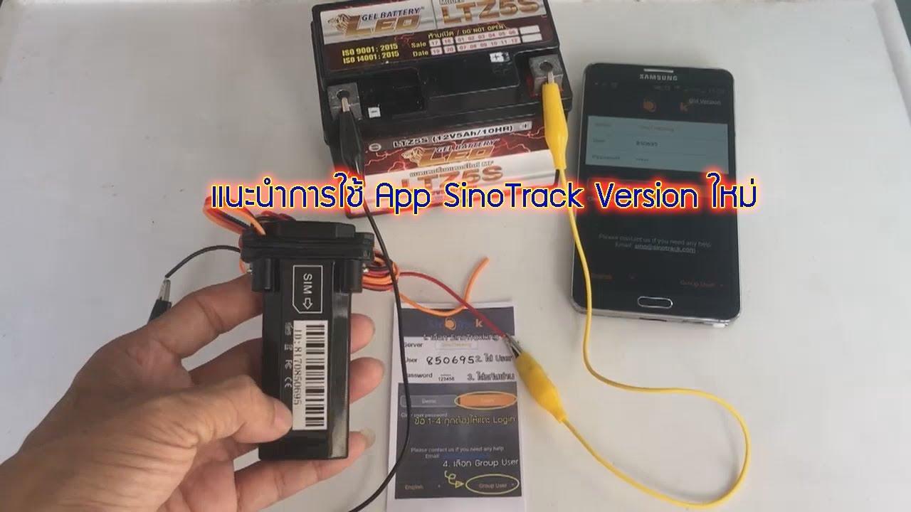 การใช้ Application sinoTrack มีการปรับปรุง version