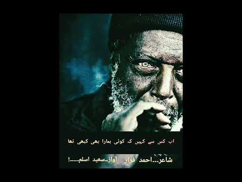 Wo Dushman E Jaa'n | By Saeed Aslam | Poet Ahmad Faraz | Urdu Poetry For Whatsapp Status|