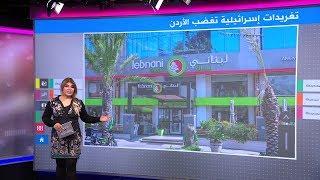 مطعم أردني يرد على صحفي إسرائيلي غرد \