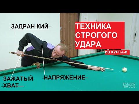 """Ошибки при ударе из Курса-8 """"ТЕХНИКА СТРОГОГО УДАРА"""""""