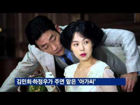박찬욱 '아가씨', 칸 경쟁부문 진출…한국 영화 4년만