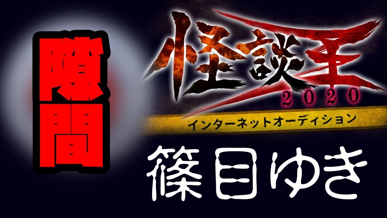 篠目ゆき「隙間」:『怪談王2020』予選