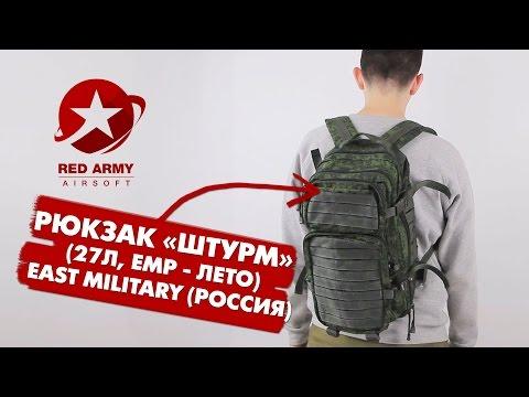купить Военный Рюкзак Российского Производства