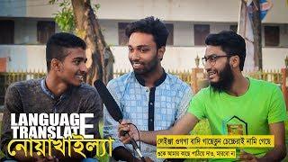 এসো নোয়াখালীর ভাষা শিখি || Translate Noakhali language || Pranky Boys Entertainment