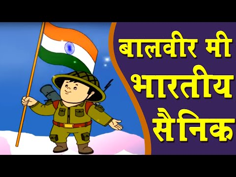 Baal veer | Deshbhakti Geet | Independence Day Songs | Marathi Balgeet | kids Song | by Fun-N-Brain