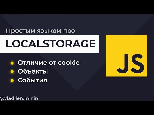Урок 17. JavaScript. Все о LocalStorage
