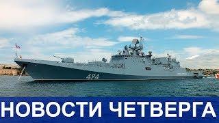 США развертывает ракеты, Индия закупает у России оружие и газ и Дальний Восток и другие новости