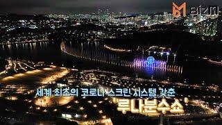동탄 랜드마크! 동탄호수공원