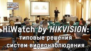 HiWatch by Hikvision: типовые решения систем видеонаблюдения(http://www.security-bridge.com О типовых решениях для систем видеонаблюдения на базе бренда HiWatch рассказал Дмитрий Шарал..., 2016-05-23T06:38:00.000Z)