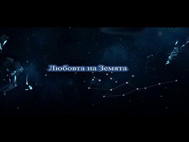 Xyli Leonis- ОСИ4- Любовта на земята