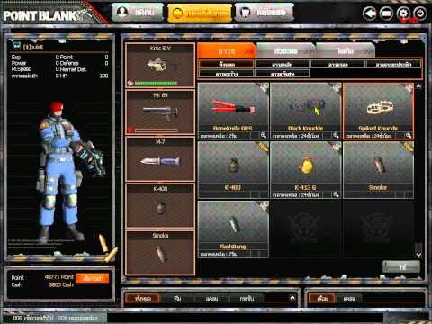 ขายรหัสเกมส์ Point Blank Garena Thailand [ ยศ 2 ดอกจัน ปืนหลัก/ฉายาครบ/Item เยอะ ] 1