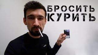 БРОСИТЬ КУРИТЬ. День 1-й. Моя первая сигарета. 15 лет курения