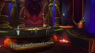World of Warcraft: Legion - Сценарий: Наденьте это немедленно!