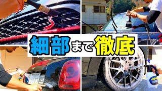カーディテーリング風にやってみた☆細部にフォーカス☆素人洗車☆/detailing