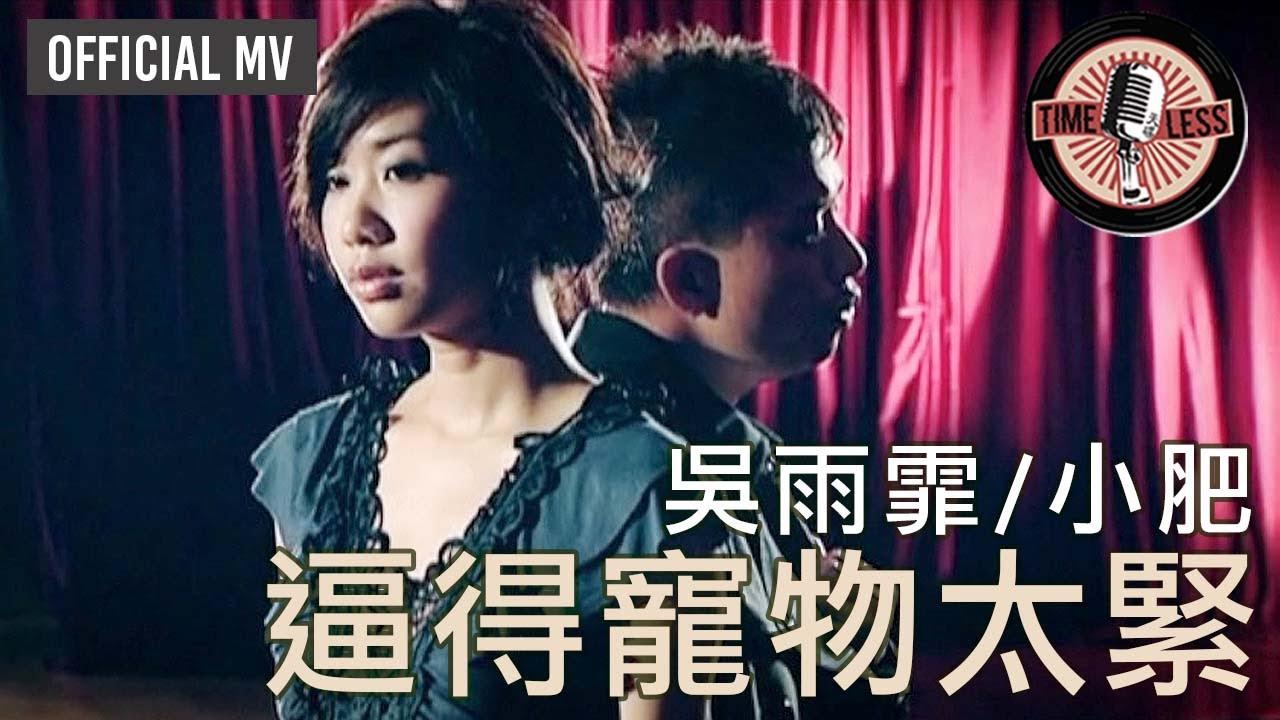 吳雨霏 Kary Ng/ 小肥 Siu Fay -《逼得寵物太緊》Official MV
