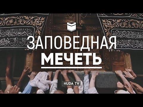 Фильм 'Заповедная мечеть'