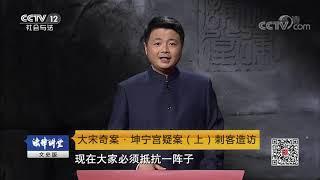《法律讲堂(文史版)》 20190708 大宋奇案·坤宁宫疑案(上)刺客造访| CCTV社会与法