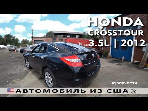 2012 HONDA CROSSTOUR Авто разбор из США/Америки на запчасти с аукциона IAAI возможные дефекты