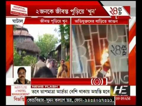 Family dispute leads to a barbaric act of burning alive members of the family in Sundarpur at Ghatal
