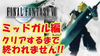 【FF7】リメイク発売直前!ミッドガルクリアまで終われません【ファイナルファンタジー7】