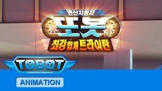 또봇 4기 - 최강합체 트라이탄 전편 [TOBOT S.04 Marathon]
