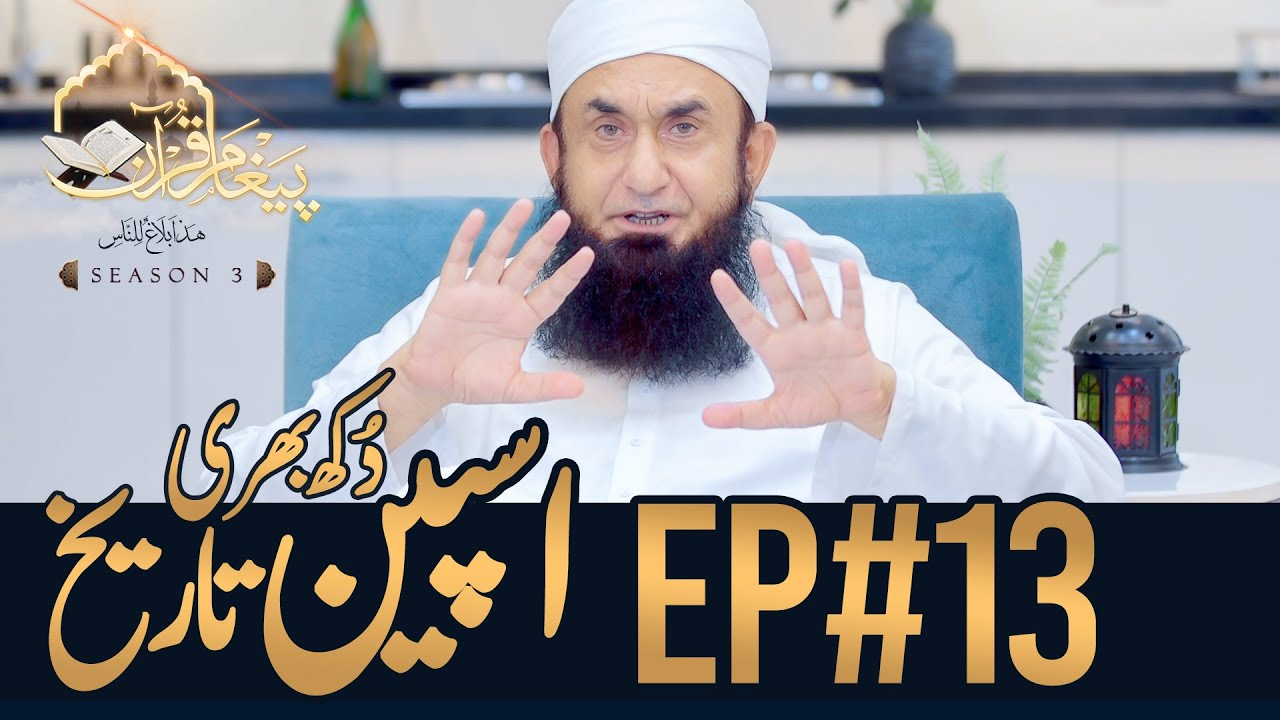 Spain's sad history | Paigham e Quran | Molana Tariq Jamil | Episode#13 Season 3 | 6 May 2020