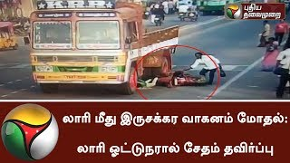 Bike-Lorry Collision: Accident avoided due to driver stopped Lorry immediately   #Accident