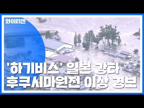 '역대급 물폭탄' 일본 피해 속출...후쿠시마 원전 이상 징후 / YTN