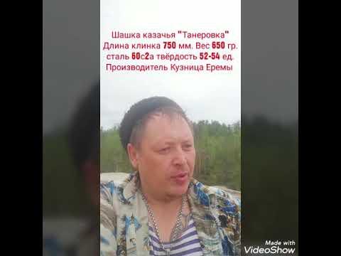 Рубка Шашкой. Производитель Кузница Еремы.