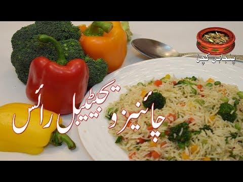 CHINESE FOOD, Easy Chinese Vegetable Rice Recipe چائنیز ویجیٹیبل رائس (Punjabi Kitchen)