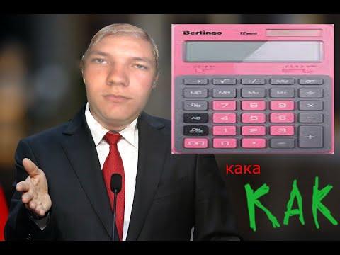 Гайд по калькулятору
