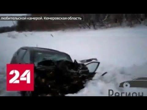 Под Кемерово в ДТП пострадали 16 человек - Россия 24