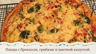 ПИЦЦА С БРОККОЛИ, ГРИБАМИ И ЦВЕТНОЙ КАПУСТОЙ - Ай да пицца!!!