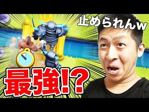 【クラロワ】超攻撃型?日本2位のアマテラスデッキが凶悪すぎると聞いて...やってみた! - YouTube