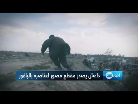 اصدار دعائي جديد لتنظيم داعش في آخر جيوبه بالباغوز  - نشر قبل 12 دقيقة