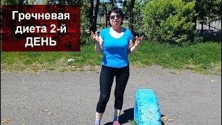 Как я ХУДЕЮ НА ГРЕЧКЕ!ДЕНЬ 2-й мои ТАРЕЛОЧКИ и СПОРТ//ГРЕЧНЕВАЯ ДИЕТА за неделю МИНУС 5 кг!!!