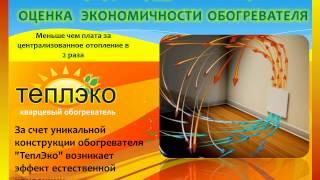 Презентация энергосберегающего кварцевого монолитного обогревателя