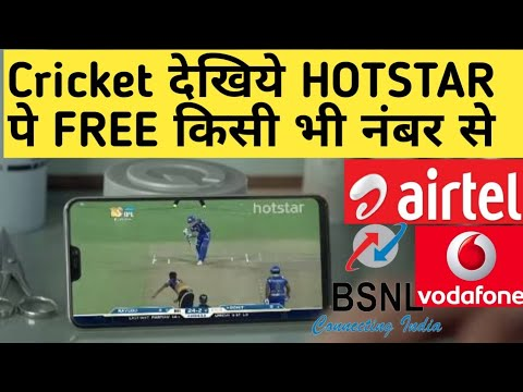 How To Watch World Cup 2020 On Hotstar On Airtel Vodafone BSNL Free Trick Airtel Free में Hotstar